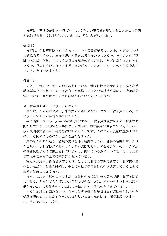 20180604_kokaisitumonjou_2