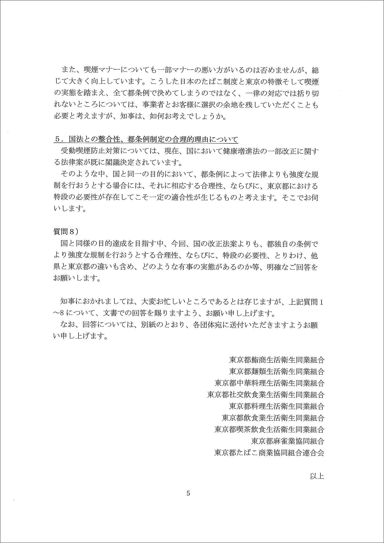 20180604_kokaisitumonjou_5
