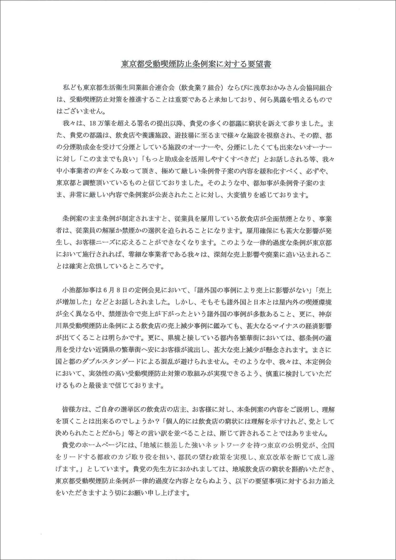 20180618koumeitou_youbousyo_1