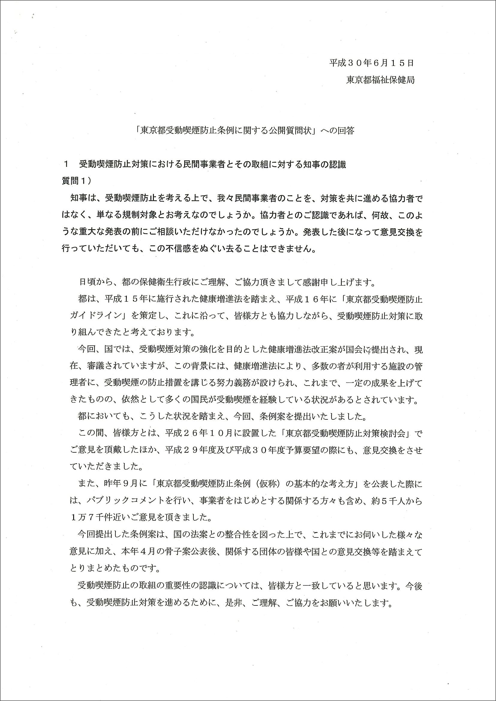 judoukituen_koukaisitumonjou300619_1