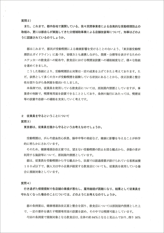 judoukituen_koukaisitumonjou300619_2