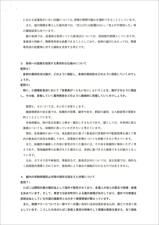 judoukituen_koukaisitumonjou300619_3