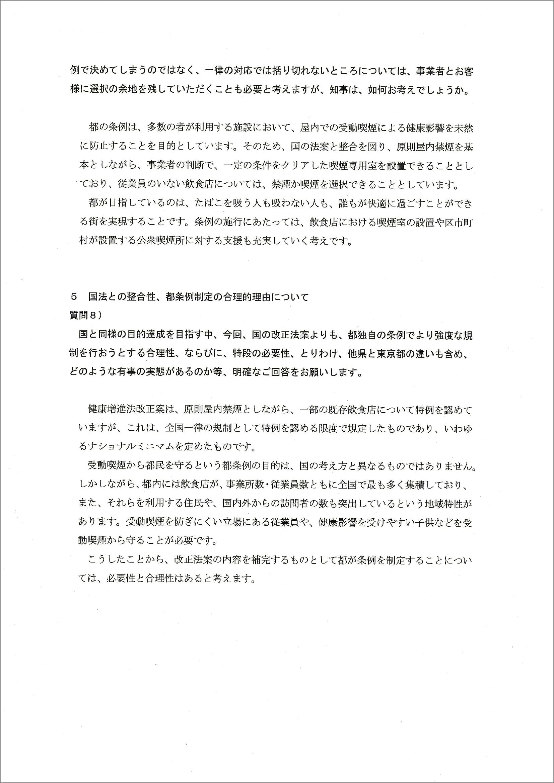 judoukituen_koukaisitumonjou300619_4