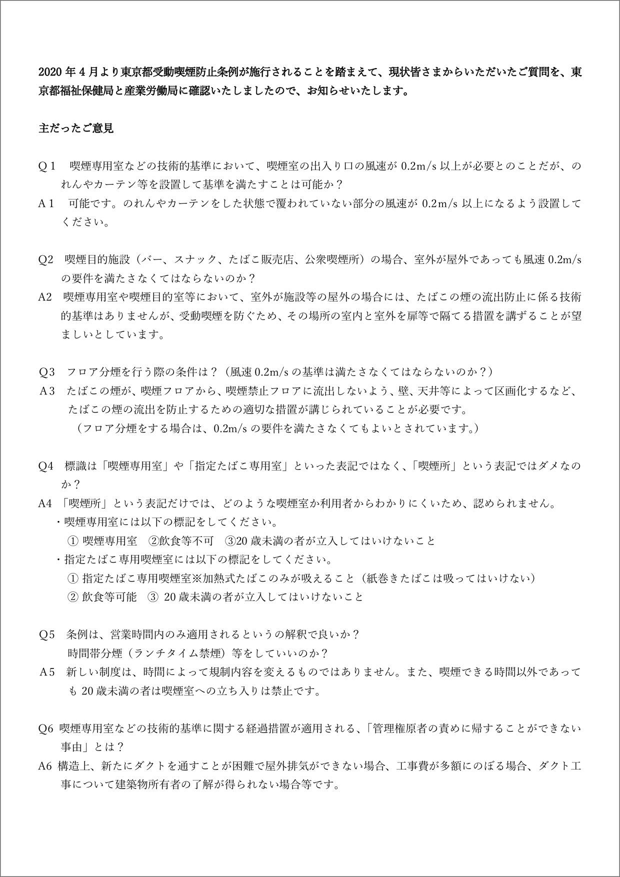 東京都受動喫煙防止条例に関する皆さまの質問